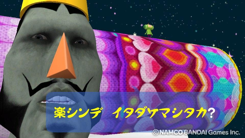 王様レインボー!