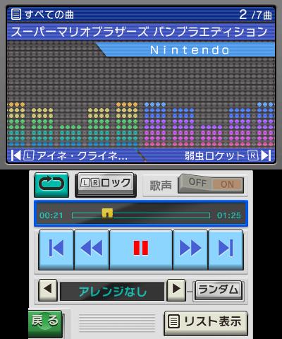 プレイヤー画面。ボカロのオン・オフ、全曲リピートor1曲のみリピートorシャッフル、各種アレンジの種類、次の曲をランダムにアレンジするかが設定できる。LRは曲送りだがロックも可。3DSを閉じてポケットに入れたまま聞く際などに便利だ。