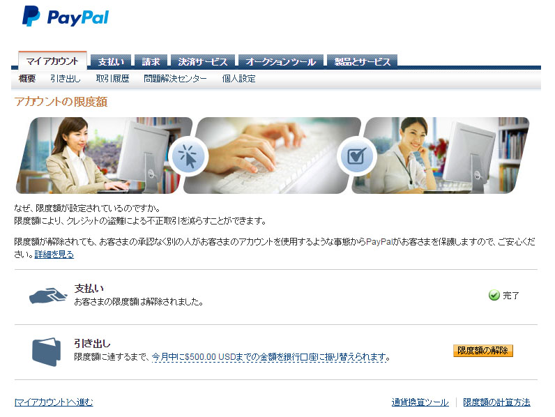 PayPalで1000ドル以上決済するには、マイアカウントの限度額画面で限度額解除の申請が必要となる。 申請から数日後に届く書類のコードを入力し、住所が確認できれば完了となる。(原寸画像)