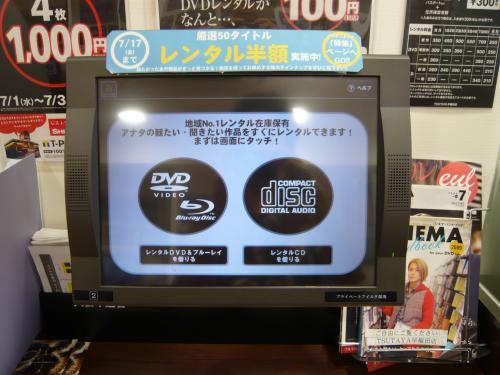 TSUTAYAのタッチスクリーン