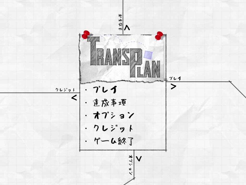 review-transplan-001