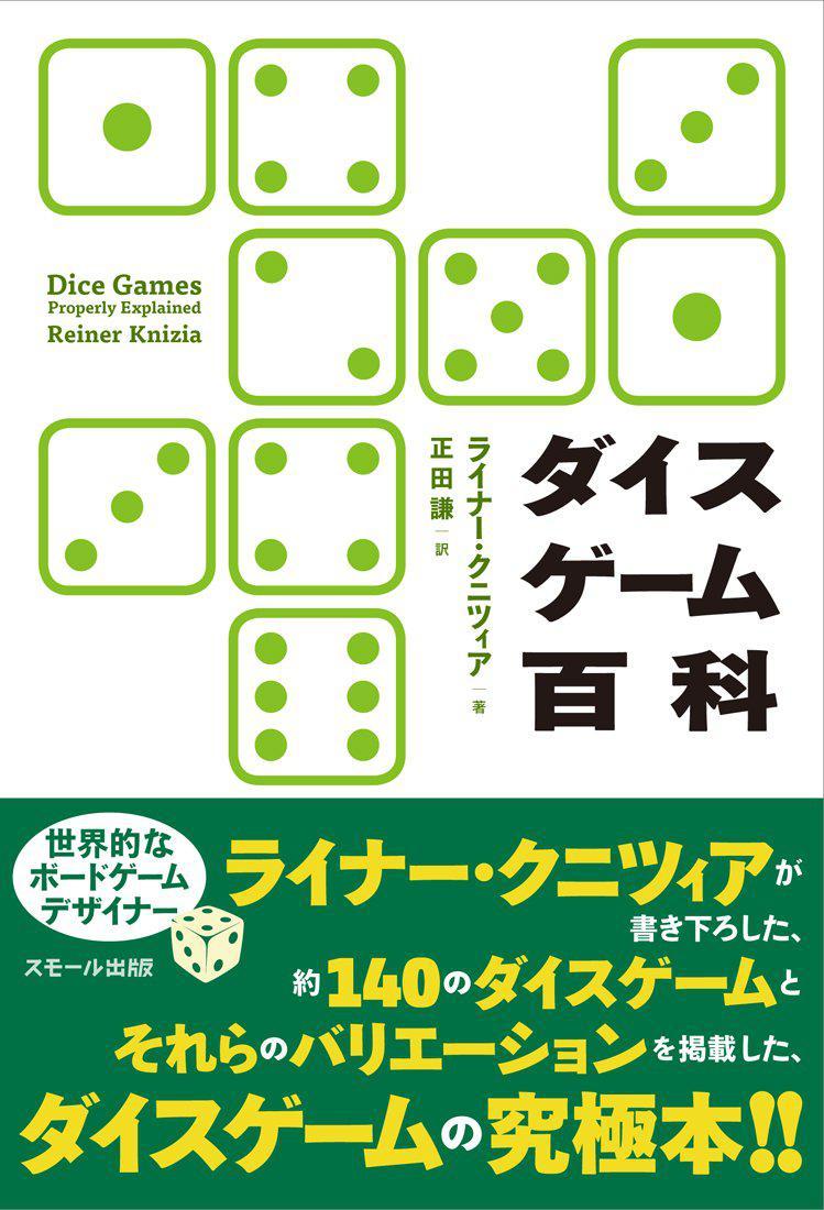 5000年前のくだりはライナー・クニツィア著「ダイスゲーム百科」から引用した。単純な運ゲーから、確率、戦略を加え、ゲームメカニクスを実例で紹介する。クニツィア流のゲームデザイン書だ。