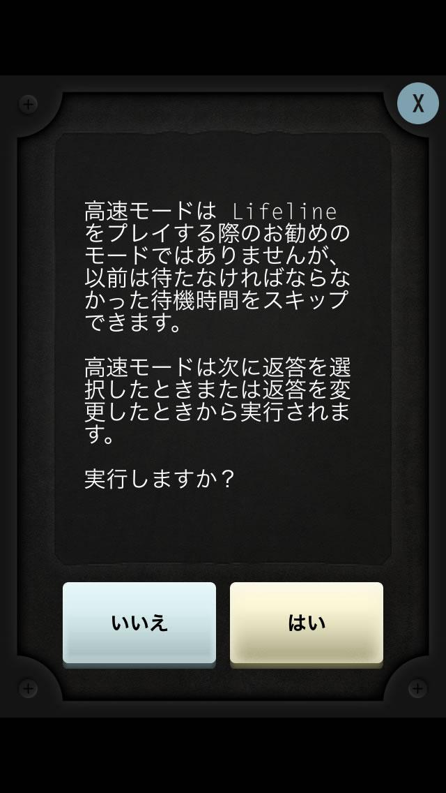 ひとつの結末を見ると「高速モード」が使用可能になり、選択と応答の間に設けられていた時間間隔を無効にすることができる。初回プレイのようなリアルタイム感は薄れるため、ゲーム内でも非推奨とされている。