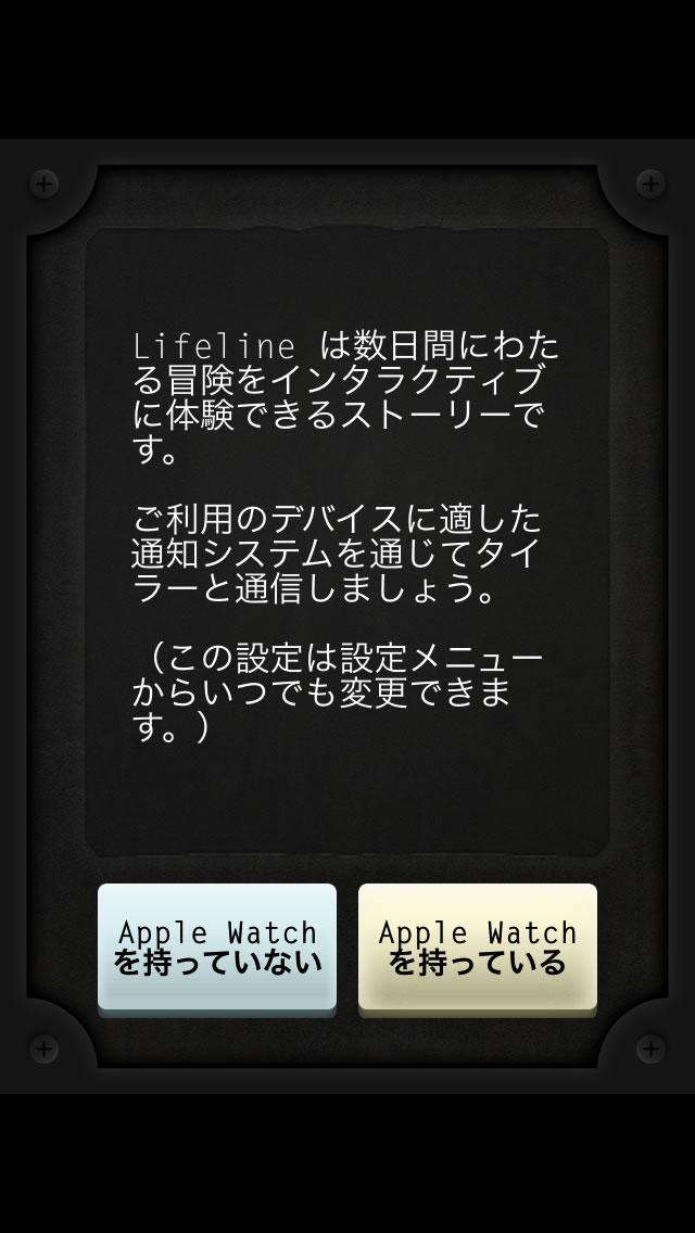 iPhone版は、Apple Watchを持っており接続を行えば、通知がApple Watchにも着信する。