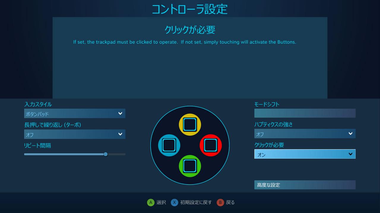 ボタンパッド設定。この時点で3ボタン・6ボタン配置があれば万事解決なのだが。なお、入力判定はトラックパッドのタップ・接触の2種類ある。接触判定にすると入力加重0gボタンが実現する。