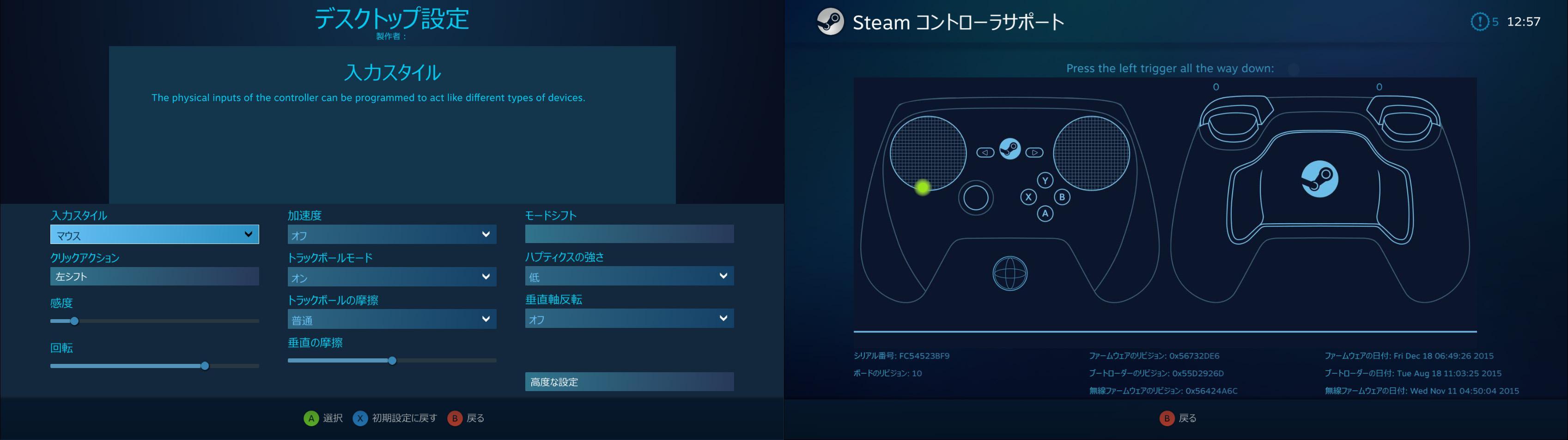 画像左はトラックパッドのマウス設定画面。レースゲームでサスの固さをセッティングする時のように、この画面とゲームを往復する羽目となる。この設定画面に、テスト画面(画像右)のような判定箇所と、設定を反映した判定箇所が視覚化してあれば、煩わしさを軽減できただろう。