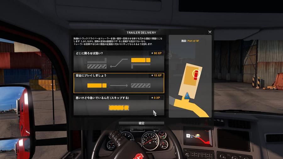 american-truck-simulator-first-impression-003