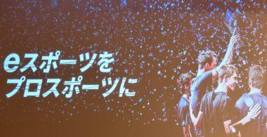 「日本プロeスポーツ連盟」のスローガン