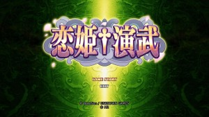 koihime-enbu-review-001