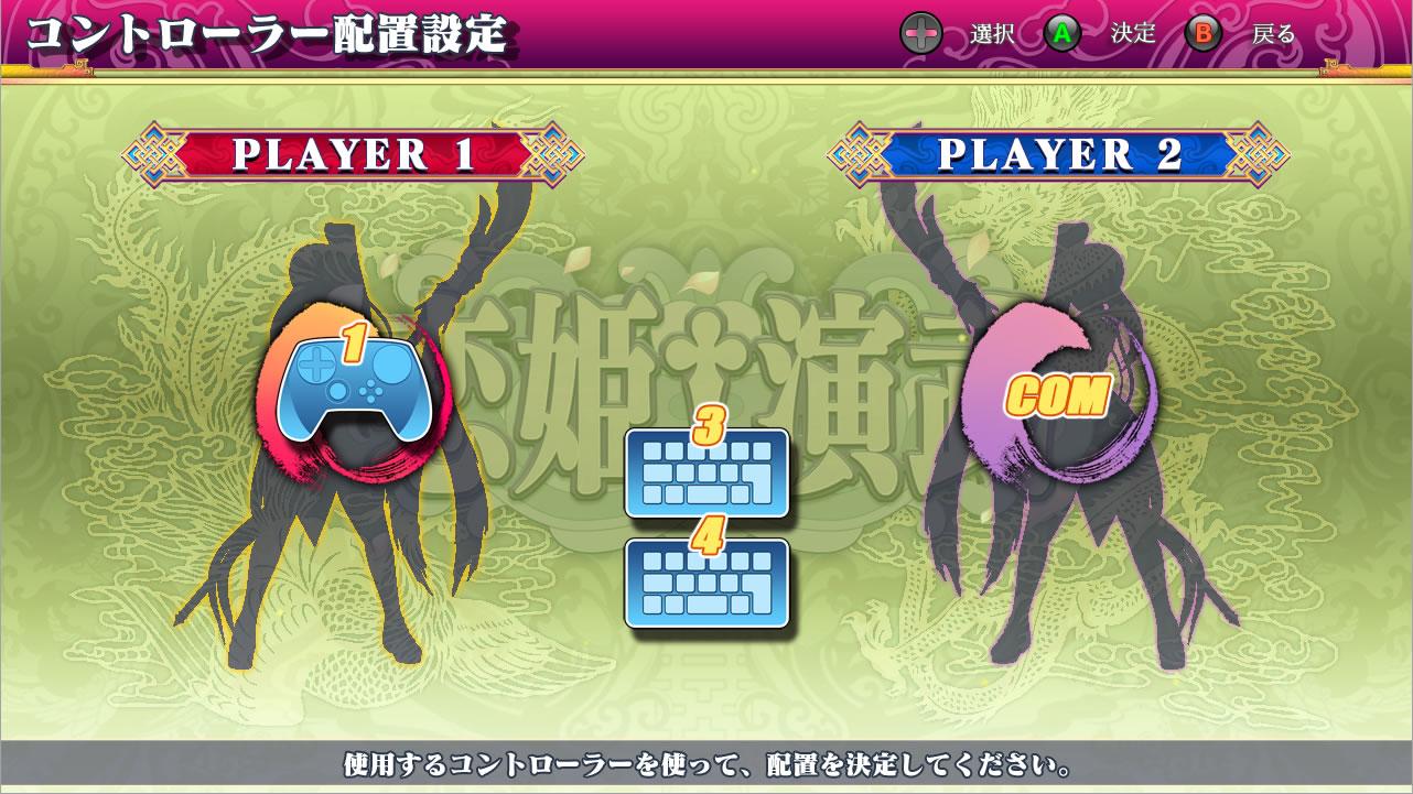 PC版はゲームパッド・アーケードスティック問わず、Steamコントローラのアイコンで表示される。