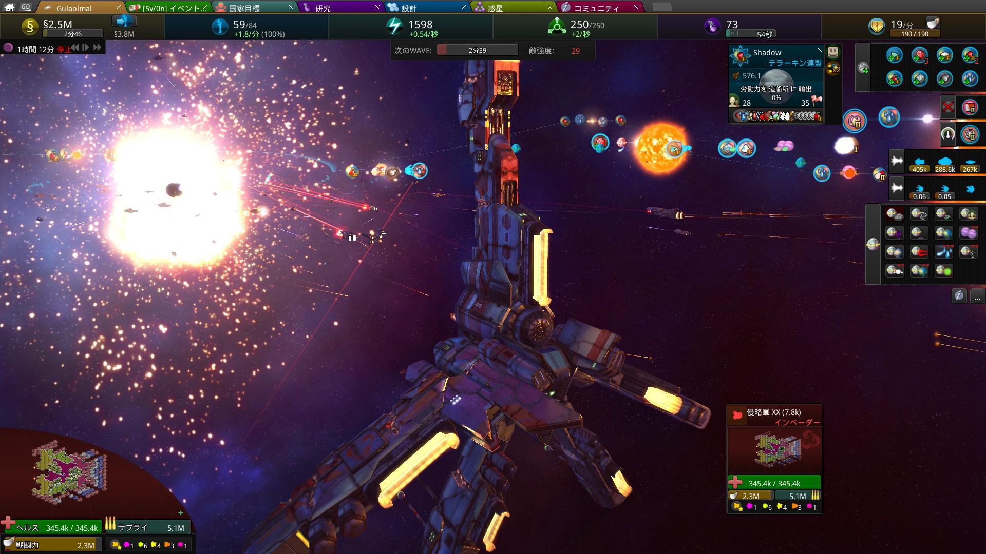 新モード「Invation」は、小さな銀河を開拓しながら、3分ごとに出現する侵略軍を撃退しつづける防衛ゲーム。時間経過で強くなる侵略軍に負けぬよう、手際よく富国強兵にはげもう。通常ゲームでめったに見ることのない(惑星よりも大きな)巨大船が、1時間強で登場する。