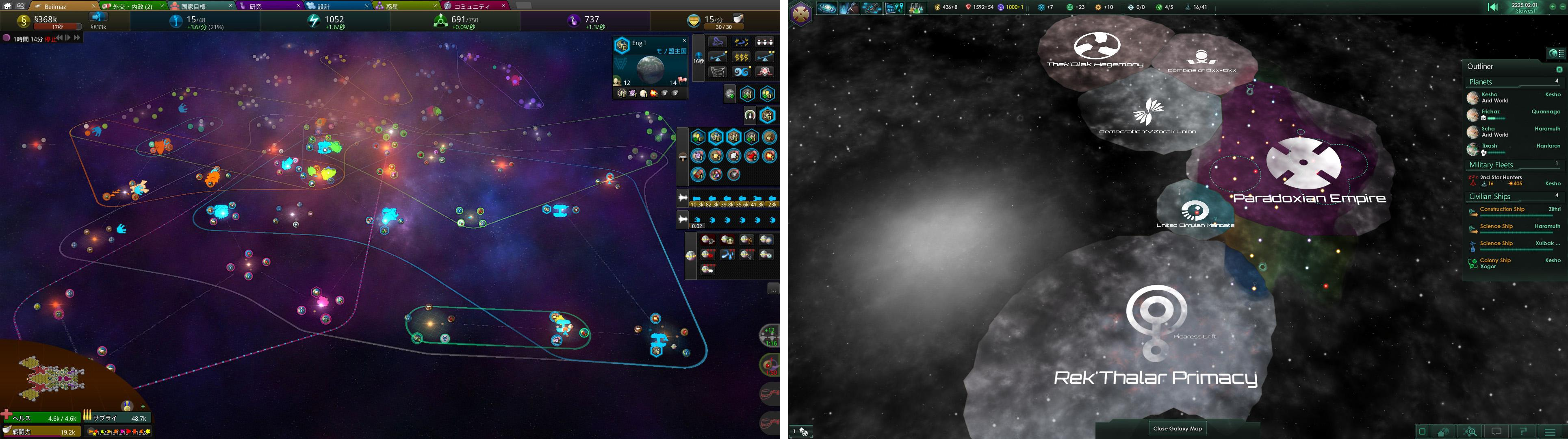 無印版の不満点はほぼ解消されたが、「わかりやすさ」の問題が残る。左画像は本作の銀河全景。右画像は『Stellaris』のもの。領土内に色がつき、国家マークと名前も表示される後者に軍配が上がる。
