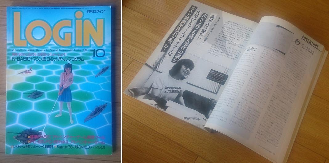 PC版『ポートピア連続殺人事件』の発売から3か月後の『月刊ログイン』に掲載されたインタビュー。おそらくゲームクリエイターという立場での初めてのインタビュー。