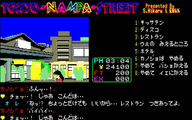 『TOKYOナンパストリート』