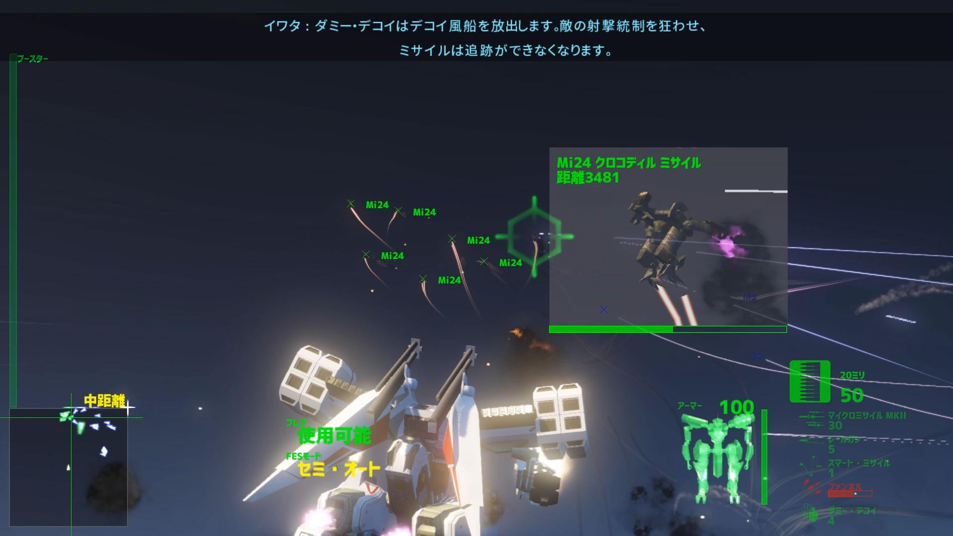 攻撃兵器だけでなく、デコイやフレアも登場する。ちなみにグリーンの文字で表示されるのは敵機。