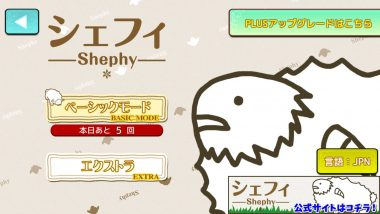 shephy-and-land6-impression-001