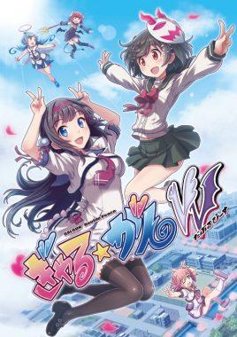2011年に発売された『ぎゃる☆がん』の続編