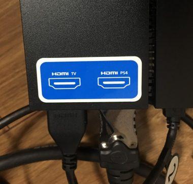 プロセッサユニットのHDMI端子部。左側はTV等への映像出力、右側がプロセッサユニットへの映像入力。今回は本来PS4からの入力を受信する右側の端子にWii UからのHDMIケーブルを接続した。ちなみに写真には写っていないが、反対側にはPSVRへの専用出力端子がある