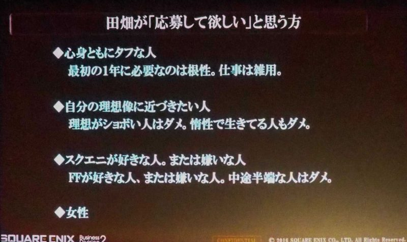 final-fantasy-xv-director-hajime-tabata-cedec-kyushu-2016-011