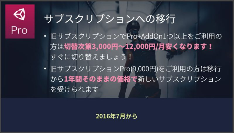 unity-technologies-japan-cedec-kyushu-2016-002