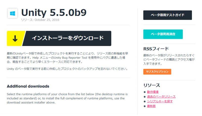 unity-technologies-japan-cedec-kyushu-2016-004
