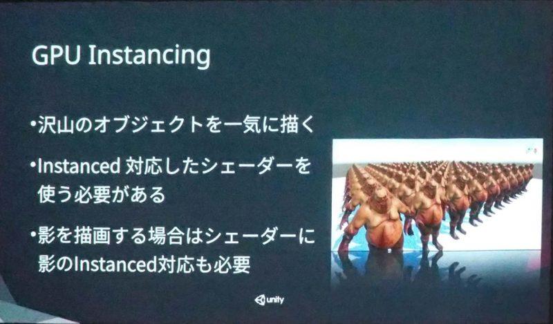 unity-technologies-japan-cedec-kyushu-2016-005