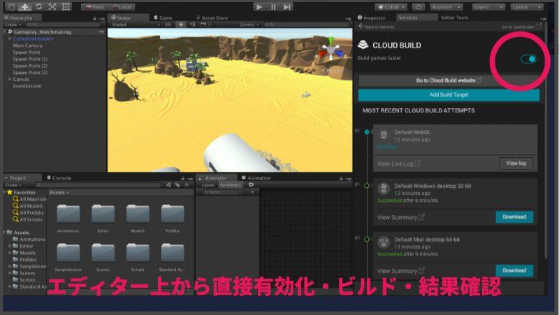 unity-technologies-japan-cedec-kyushu-2016-014