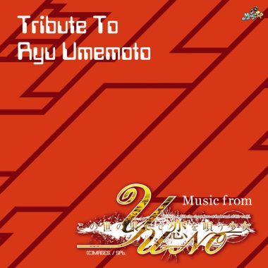 キャプション:梅本竜追悼トリビュートCD『TRIBUTE TO RYU UMEMOTO ~ Music From YU-NO』