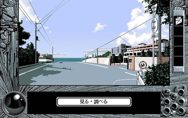 PC98版『この世の果てで恋を唄う少女YU-NO』