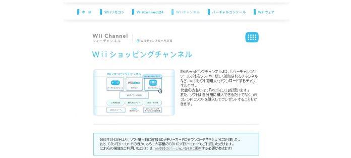 任天堂、WiiウェアやVCを配信す...