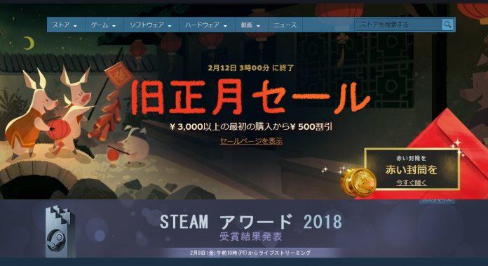 旧 セール steam 正月