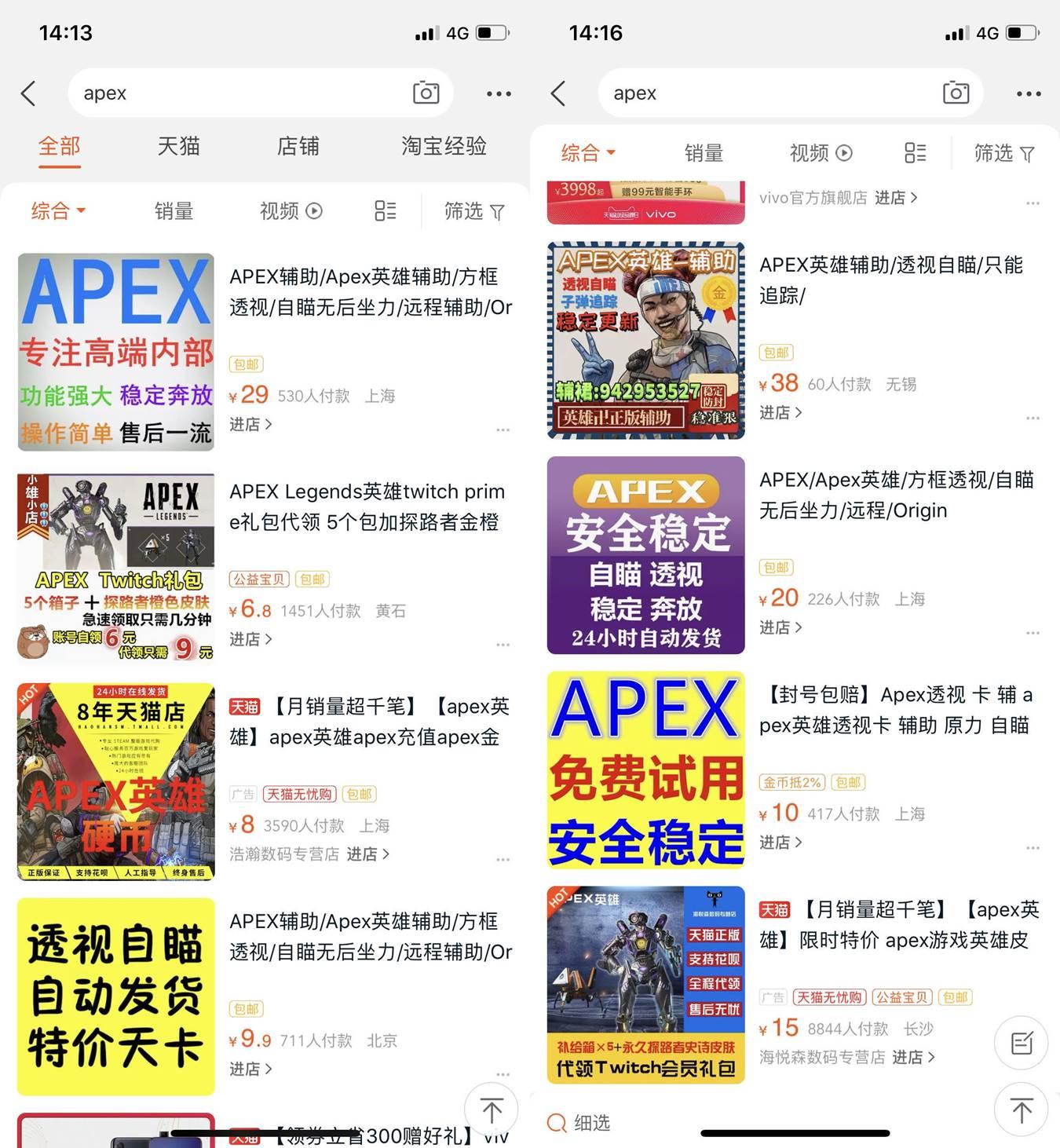 チート 販売 apex Download cheats