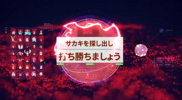 報酬 ポケモンgo ロケット団リーダー