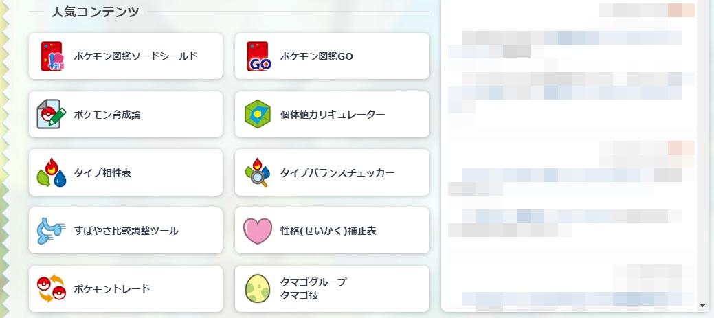 バランス チェッカー タイプ 【ポケモンGO】タイプバランスチェッカー