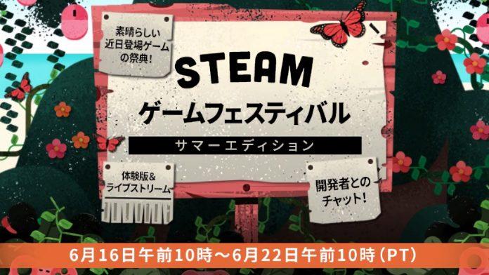 未発売ゲームのデモ版が遊べる「Steam Game Festival: Summer Edition ...