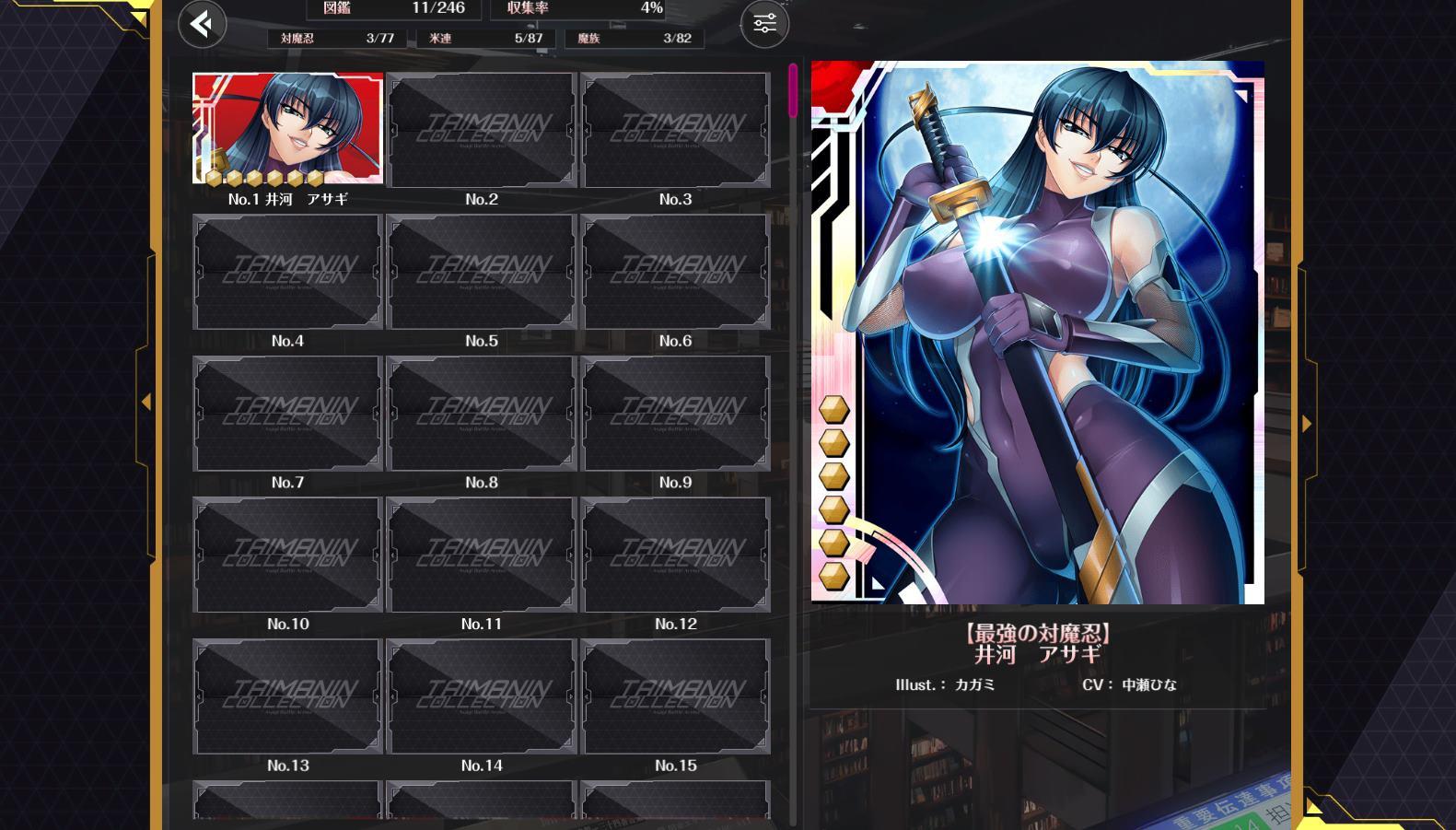 「対魔忍」が執念をもってSteam進出果たす、その名も『対魔忍コレクション:アサギ 決戦アリーナ』   AUTOMATON