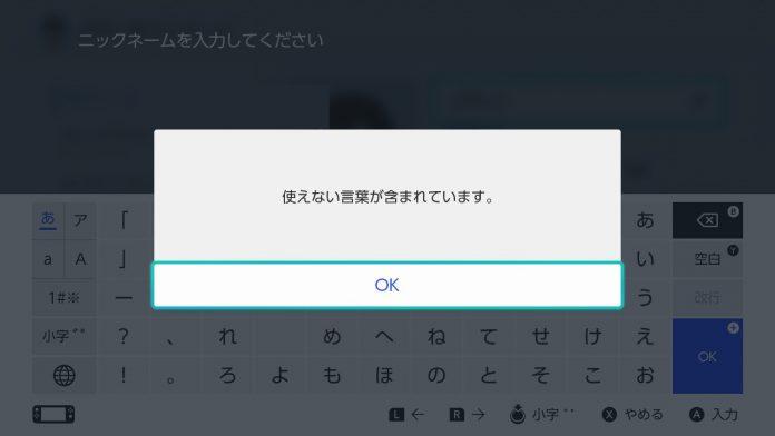 ユーザー スイッチ 【Switch】ユーザーの追加方法は?