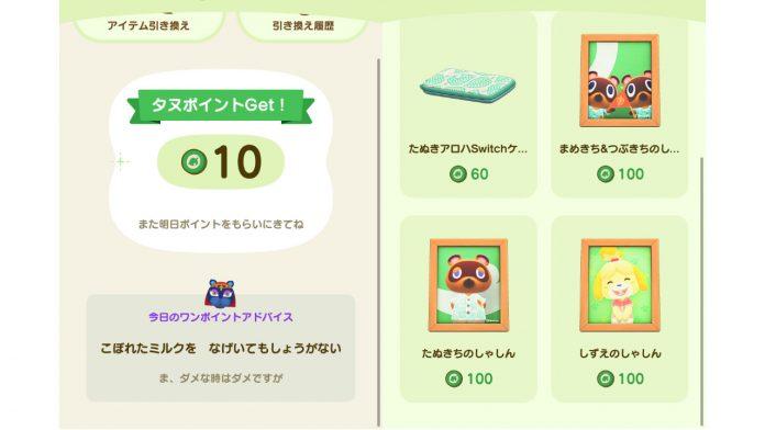 アプリ タヌ ポータル 『あつまれ どうぶつの森』アプリ連携サービス『タヌポータル』がスタート。使いかたは?